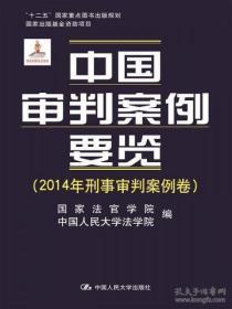 中国审判案例要览(2014年刑事审判案例卷