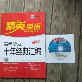 精英英语高考听力十年经典汇编 全新改版 2020版