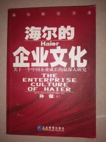海尔的企业文化