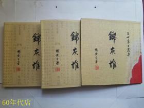 锦灰堆:王世襄自选集(全三卷)