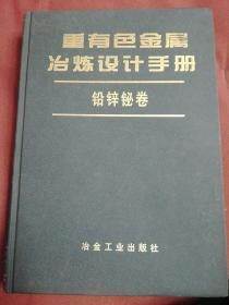 重有色金属冶炼设计手册:铅锌铋卷