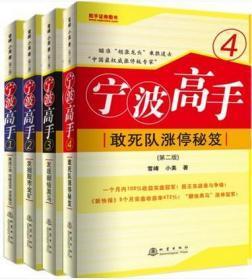 宁波高手1 2 3 4 (第二版)套装共4册 雪峰 小美 著 正版