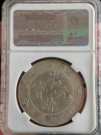原光评级币特价;0011