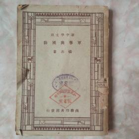 民国著名军学泰斗杨杰《军事与国防》