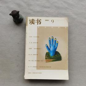 读书2003  9