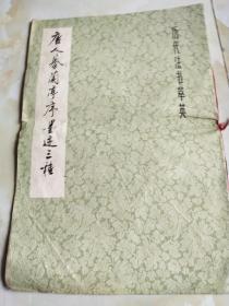 历代法书萃英唐人摹兰亭序墨迹三种