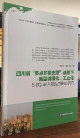 四川省多点多极支撑战略下新型城镇化.工业化对城乡收入差距的影响研究