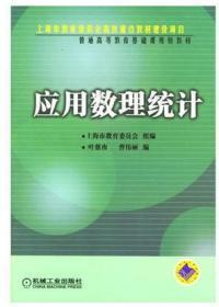 应用数理统计 叶慈南,曹伟丽  机械工业出版社 9787111145608