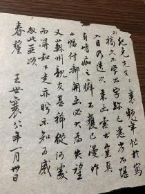 王世襄毛笔信札