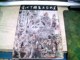 当代中国画名家精英、朴素人生