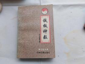 铁板神数 珍藏本。周易学著作1996年一版一印