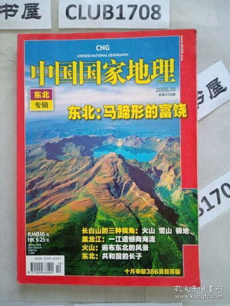 《中国国家地理》期刊 2008年第十期10,总第576期,十月特刊,386页巨厚版,地理知识2008年10月 东北专辑,东北:马蹄形的富饶火山、,长白山的三种视角:雪山、极地。黑龙江:一江遗憾向海流,火山:遍布东北的风景     22