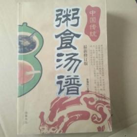 中国传统粥食汤谱