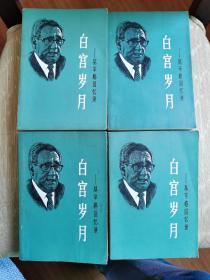 白宫岁月  品好  基辛格回忆录  四卷全   一版一印  80.6#