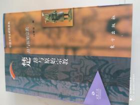 楚辞与原始宗教(一版一印)