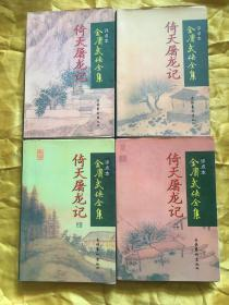 倚天屠龙记(全四册):金庸武侠全集评点本