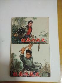 虹南作战史一,二全套