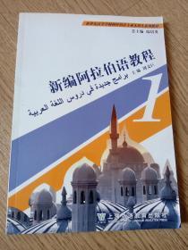 新编阿拉伯语教程