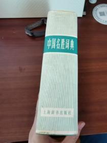 中国名胜词典  一版一印  精装   12#