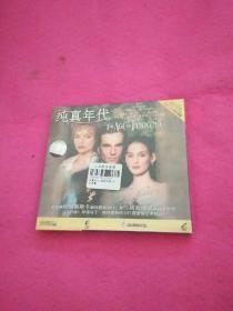 纯真年代 DVD 盒装