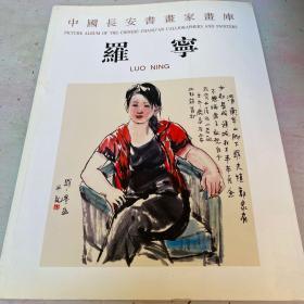 中国长安书画家画库 罗宁