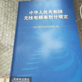 中华人民共和国无线电频率划分规定
