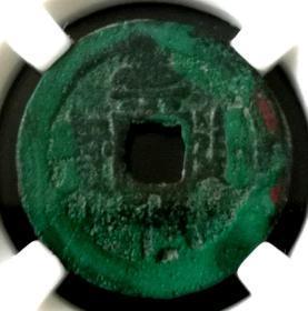 明代:崇祯通宝背榆,美品盒子币