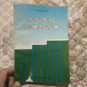 中医医院管理与评审