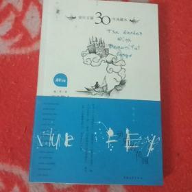 青年文摘30年典藏本(蓝色随笔卷)