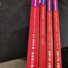 中国国家地埋(552,600,增刊三本合售)