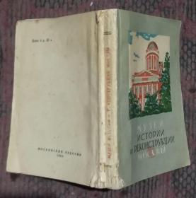 原版俄文  莫斯科的历史与重建博物馆