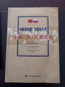 中国满洲里历史与今天中俄关系史论