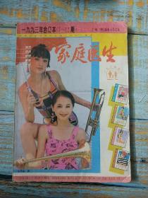家庭医生杂志   1993合订本