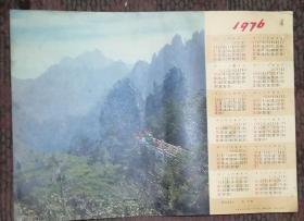 1976年 年历画 黄山清凉台
