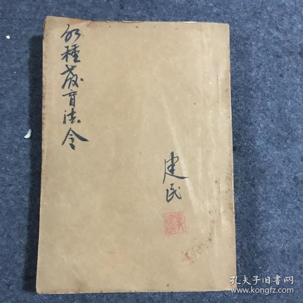 陕西省各种教育法令(民国)
