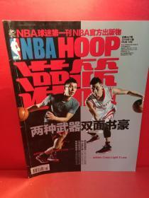 NBA灌篮2014年11期