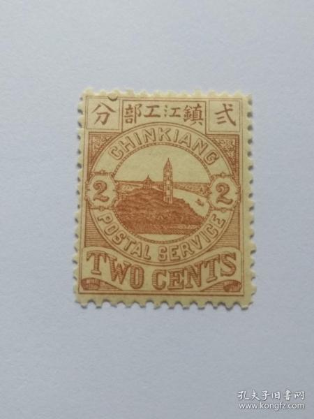 清 镇江商埠邮票 2分