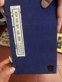 仿古币藏墨,2011年拍卖行价格2800多,收藏 用皆可