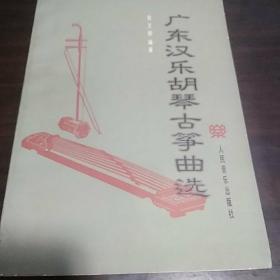 广东汉乐胡琴古筝曲选