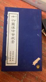 十六罗汉仿古藏墨