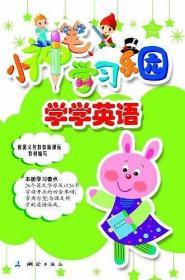 小神笔学习乐园学学英语