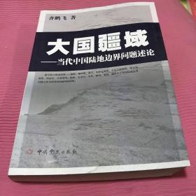 大国疆域:当代中国陆地边界问题述论