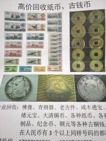 本管经营的古铜钱都是在乡村里收的同时也在网上收购。