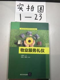 物业服务礼仪(高职高专物业管理专业规划教材)