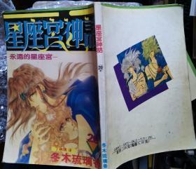 星座宫神话 20 冬木琉璃香 今日中国出版社 现货