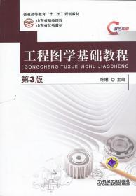 """工程图学基础教程(第3版,普通高等教育""""十二五""""规划教材)"""