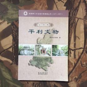 陕西省第三次全国文物普查丛书:安康卷_平利文物