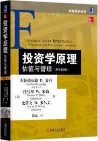 投资学原理:估值与管理