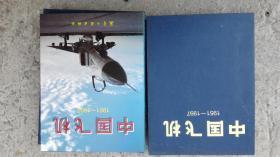 中国飞机[1951--1997]画册 精装带盒