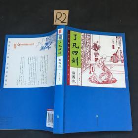 家藏四库系列:了凡四训(插图本)
